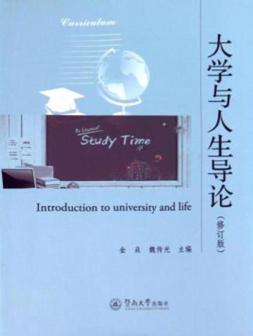 大学与人生导论(修订版)(仅适用PC阅读)