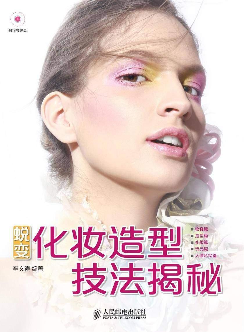 蜕变化妆造型技法揭秘