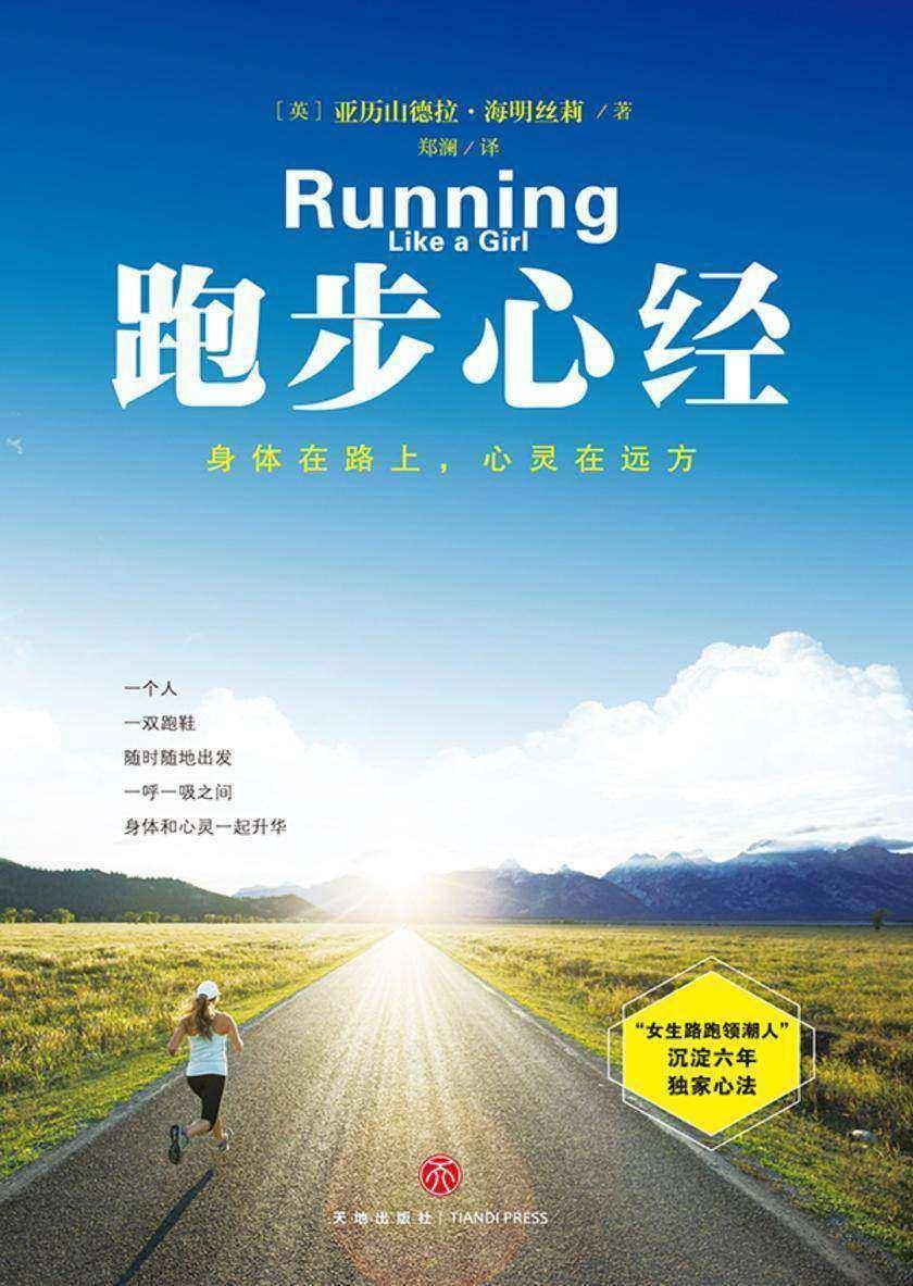 """跑步心经——身体在路上,心灵在远方(""""女生路跑领潮人""""沉淀六年分享独家跑步心法。你不需要为了跑步改变任何事,但跑步改变了所有事。)"""