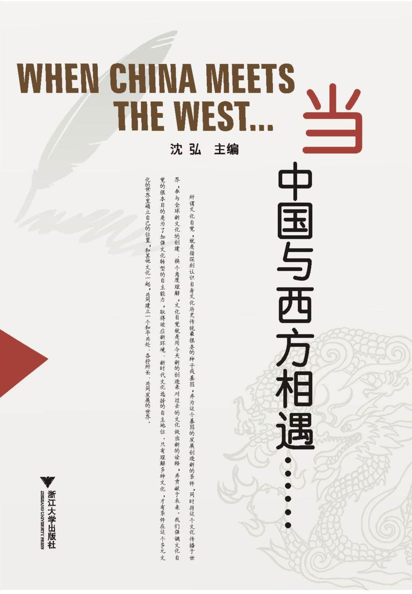 当中国与西方相遇……