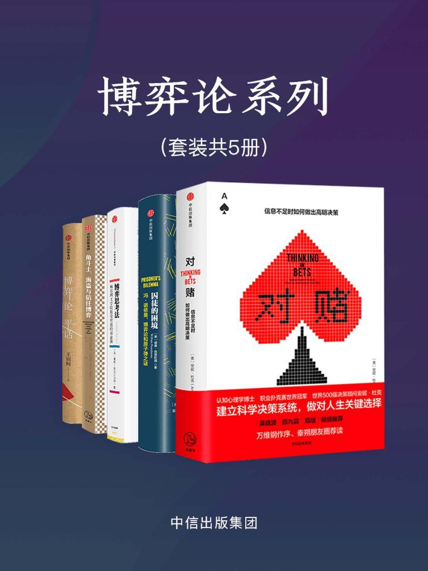 博弈论系列(套装共5册)