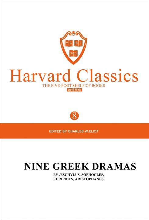 百年哈佛经典第8卷:希腊戏剧(英文原版)