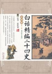 白话精编二十四史第二卷:汉书·后汉书