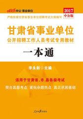中公2017甘肃省事业单位公开招聘工作人员考试专用教材一本通