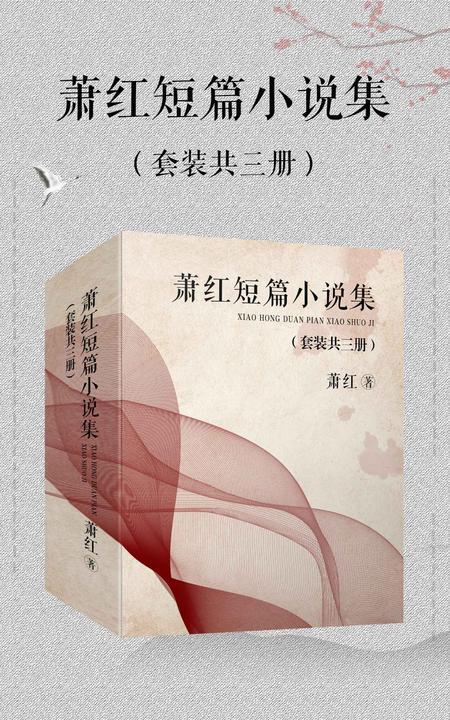 萧红短篇小说集(套装共3册)