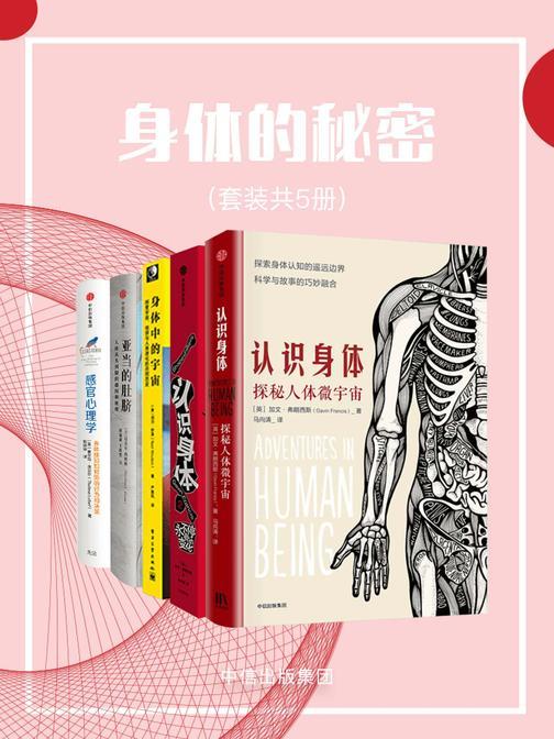 身体的秘密(套装共5册)