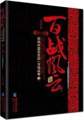 百战风云——影响中国历史的一百场战争(  部)(试读本)