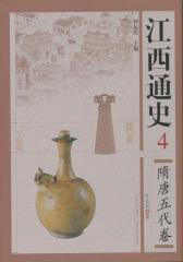 江西通史·隋唐五代卷(仅适用PC阅读)