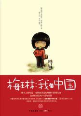 梅琳:我的中国