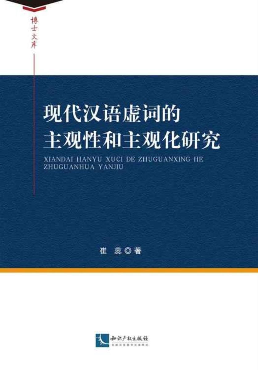 现代汉语虚词的主观性和主观化研究