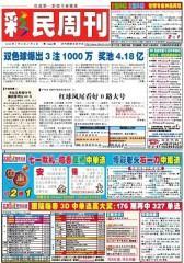 假日休闲报·彩民周刊 周刊 2012年总1388期(电子杂志)(仅适用PC阅读)
