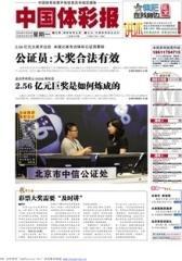 中国体彩报 周刊 2012年总373期(电子杂志)(仅适用PC阅读)