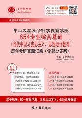 中山大学社会科学教育学院854专业综合基础(当代中国马克思主义、思想政治教育)历年考研真题汇编(含部分答案)