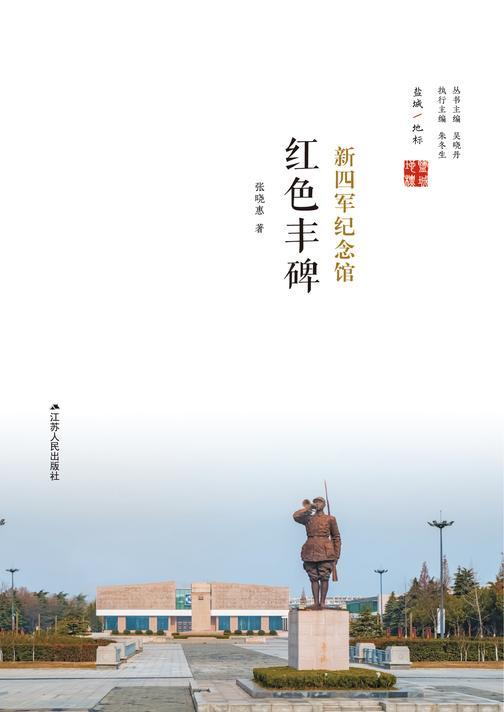 红色丰碑:新四军纪念馆