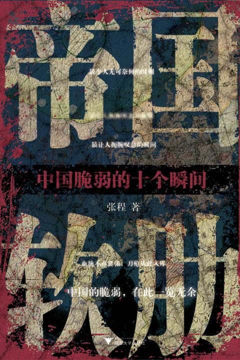 帝国软肋——中国脆弱的十个瞬间