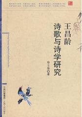 王昌龄诗歌与诗学研究(仅适用PC阅读)