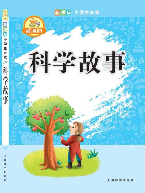 小学生系列:科学故事