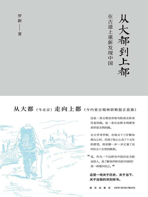 从大都到上都:在古道上重新发现中国