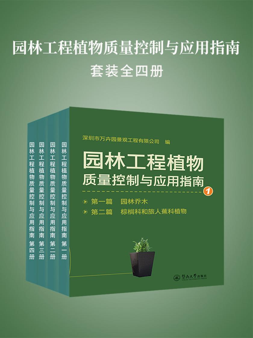 园林工程植物质量控制与应用指南(全四册)