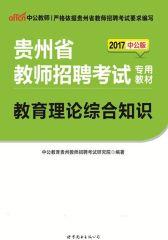 中公2017贵州省教师招聘考试专用教材:教育理论综合知识