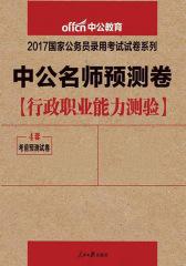 中公2017国家公务员录用考试试卷系列:中公名师预测卷行政职业能力测验
