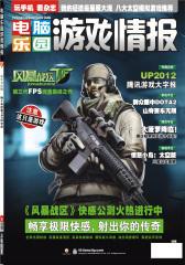 电脑乐园·游戏情报 月刊 2012年5月(电子杂志)(仅适用PC阅读)