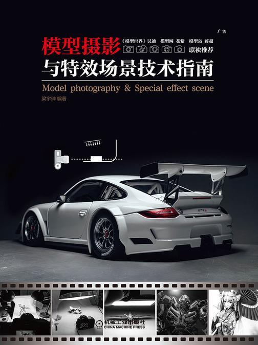 模型摄影与特效场景技术指南