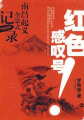 红色感叹号:南昌起义全景式记录