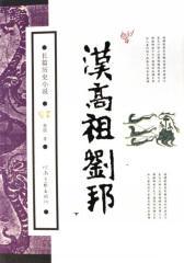 汉高祖刘邦(下)(仅适用PC阅读)