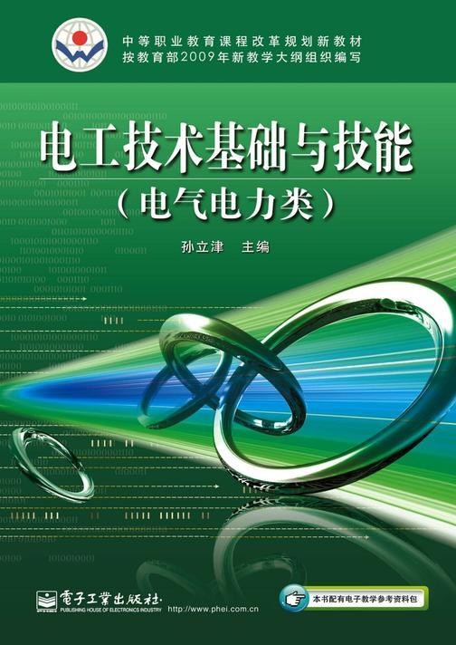 电工技术基础与技能(电气电力类)