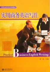 实用商务英语写作(仅适用PC阅读)