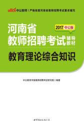 中公2017河南省教师招聘考试辅导教材:教育理论综合知识
