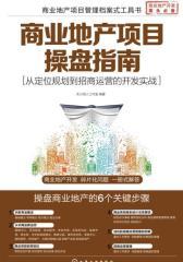 商业地产项目操盘指南(试读本)(仅适用PC阅读)