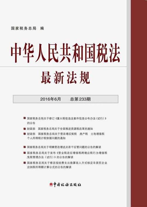 中华人民共和国税法*法规(2016年6月·总第233期)