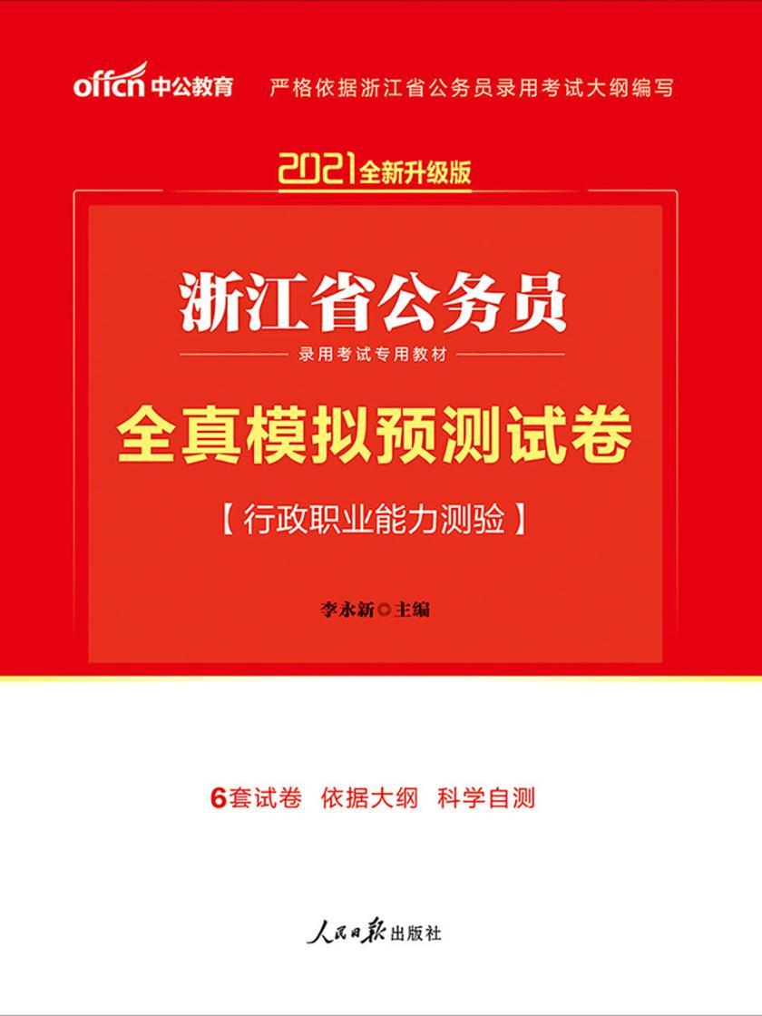 中公2021浙江省公务员录用考试专用教材全真模拟预测试卷行政职业能力测验(全新升级)