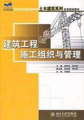 建筑工程施工组织与管理(仅适用PC阅读)