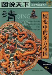 话说中国历史:清(图说天下)