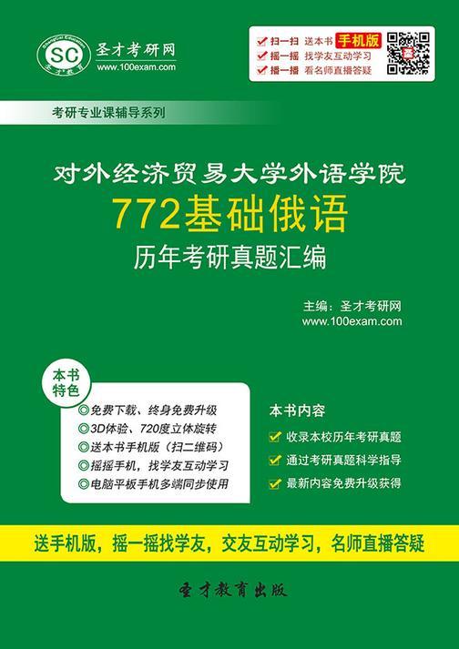 对外经济贸易大学外语学院772基础俄语历年考研真题汇编