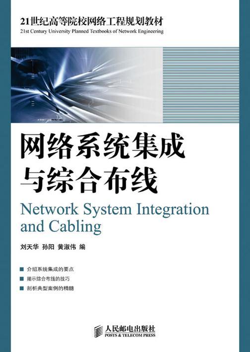 网络系统集成与综合布线