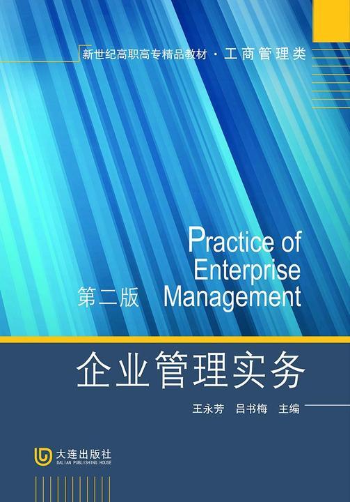 新世纪高职高专精品教材·工商管理类 企业管理实务(第二版)