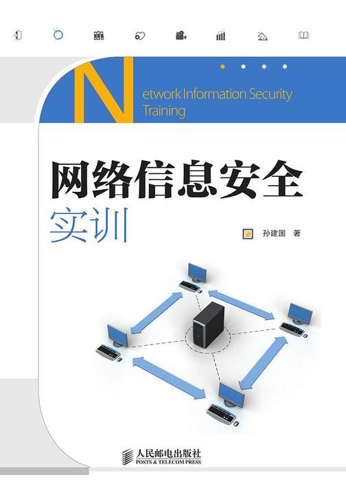网络信息安全实训
