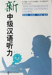 新中级汉语听力(下册)(仅适用PC阅读)