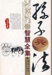 孙子兵法智慧全集(仅适用PC阅读)