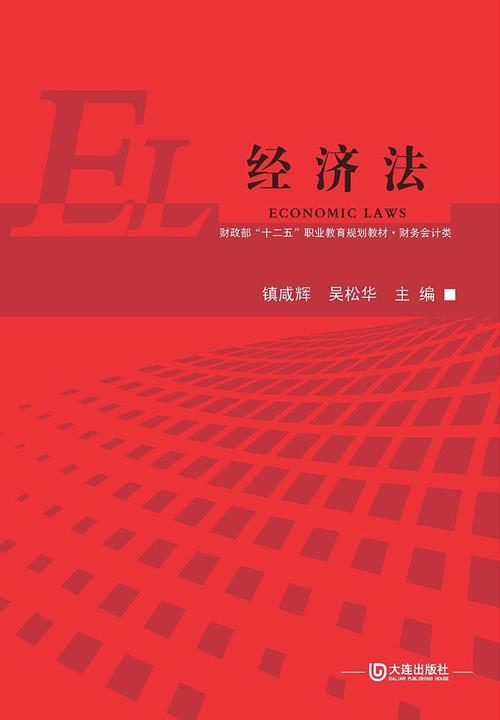 """财政部""""十二五""""职业教育规划教材 财务会计类·经济法"""