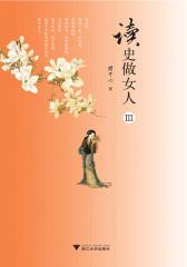 读史做女人(3)