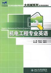 机电工程专业英语(仅适用PC阅读)