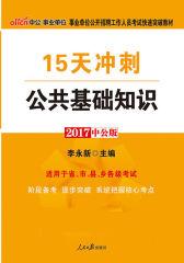 中公2017事业单位公开招聘工作人员考试快速突破教材:15天冲刺公共基础知识
