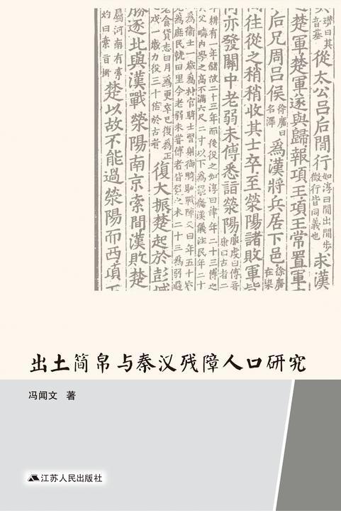 出土简帛与秦汉残障人口研究