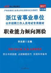 中公版·2017浙江省事业单位公开招聘工作人员考试专用教材:职业能力倾向测验