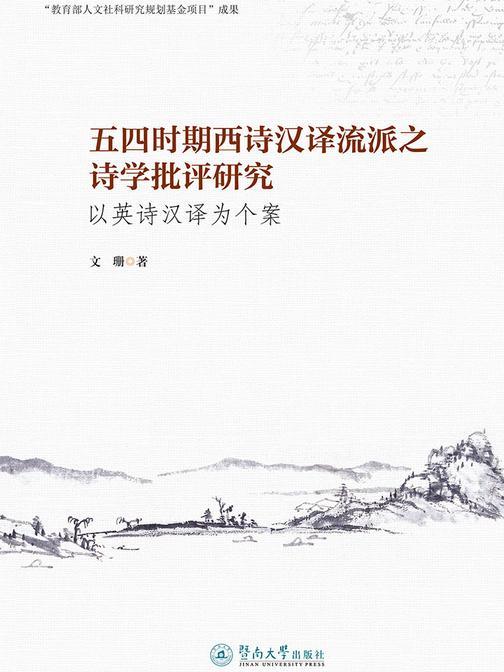 五四时期西诗汉译流派之诗学批评研究—以英诗汉译为个案